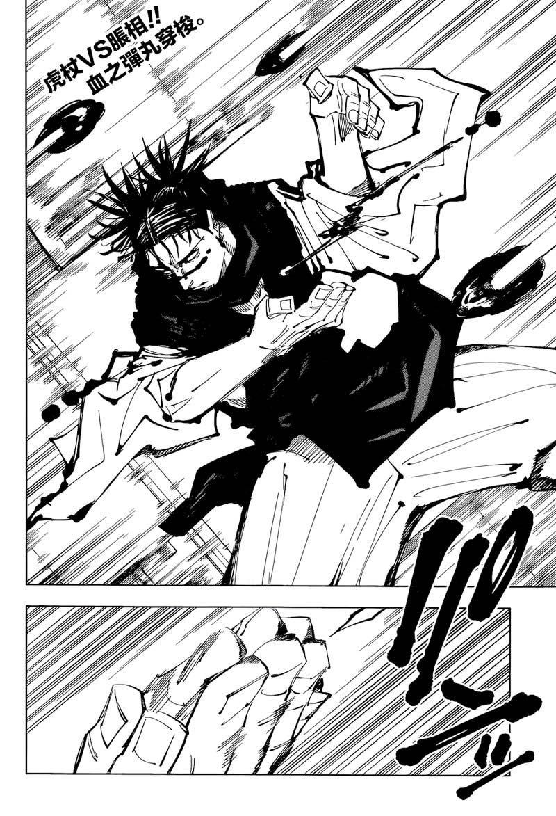 Jujutsu Kaisen, Chapter 103 image 002