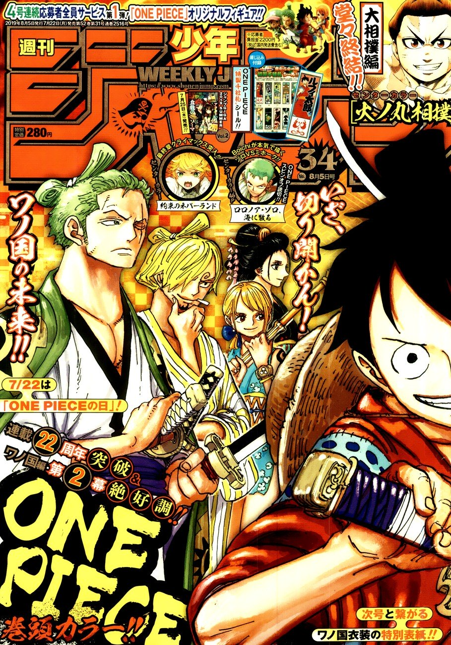 One Piece, Chapter 949 image 001