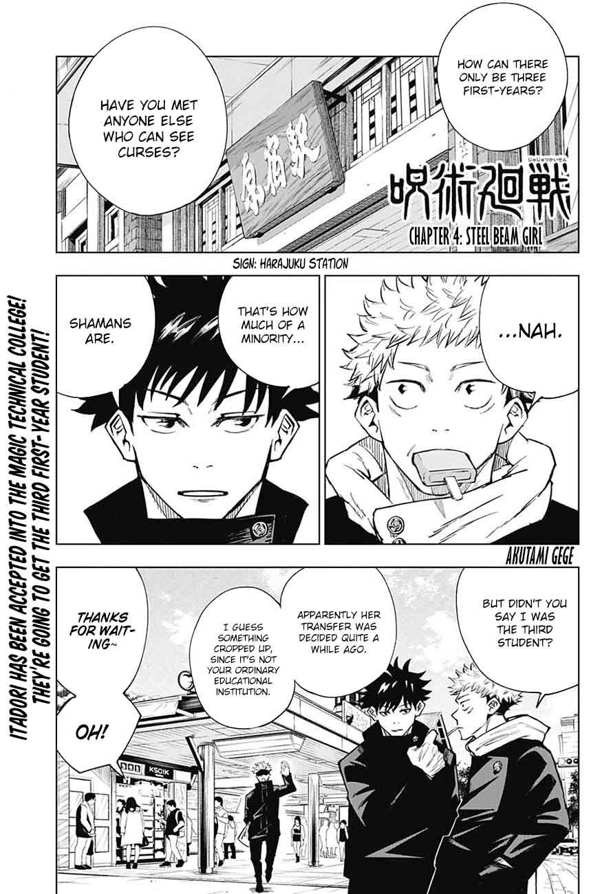 Jujutsu Kaisen, Chapter 4 image 001