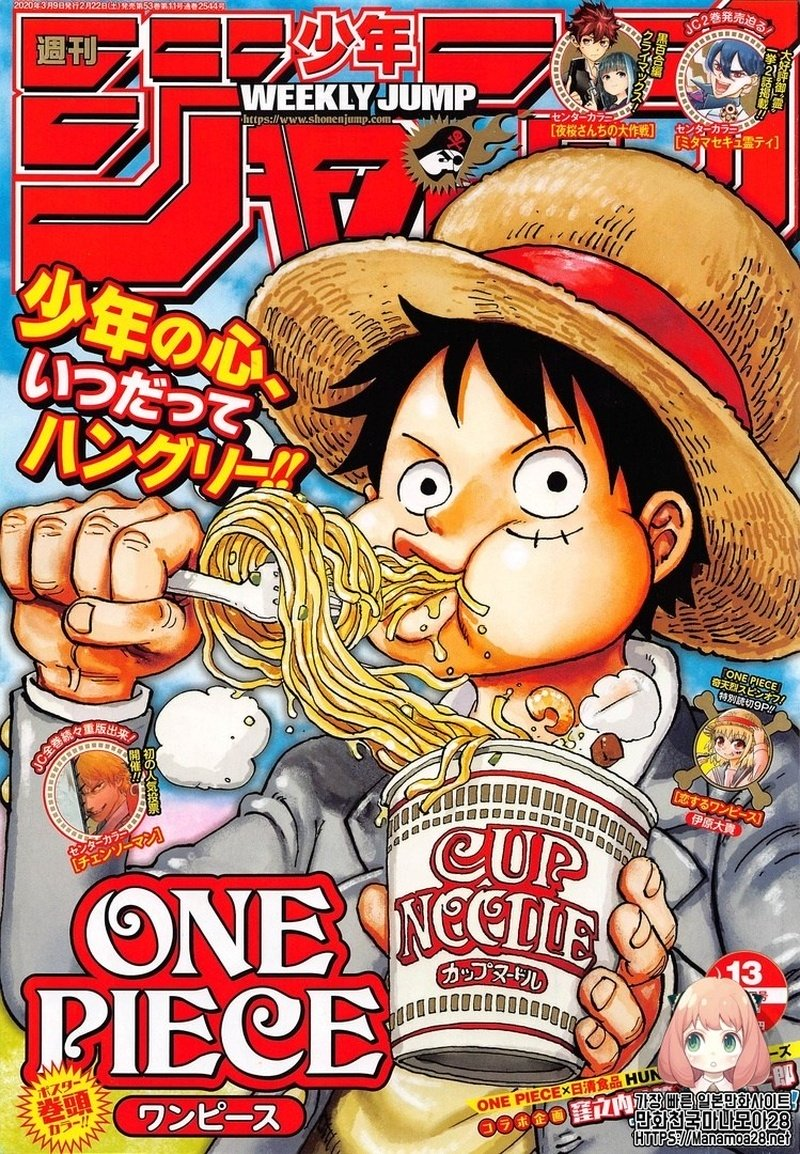 One Piece, Chapter 972 image 001