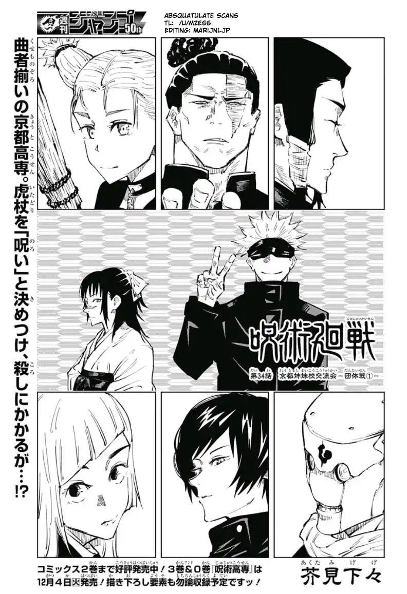 Jujutsu Kaisen, Chapter 34 image 001