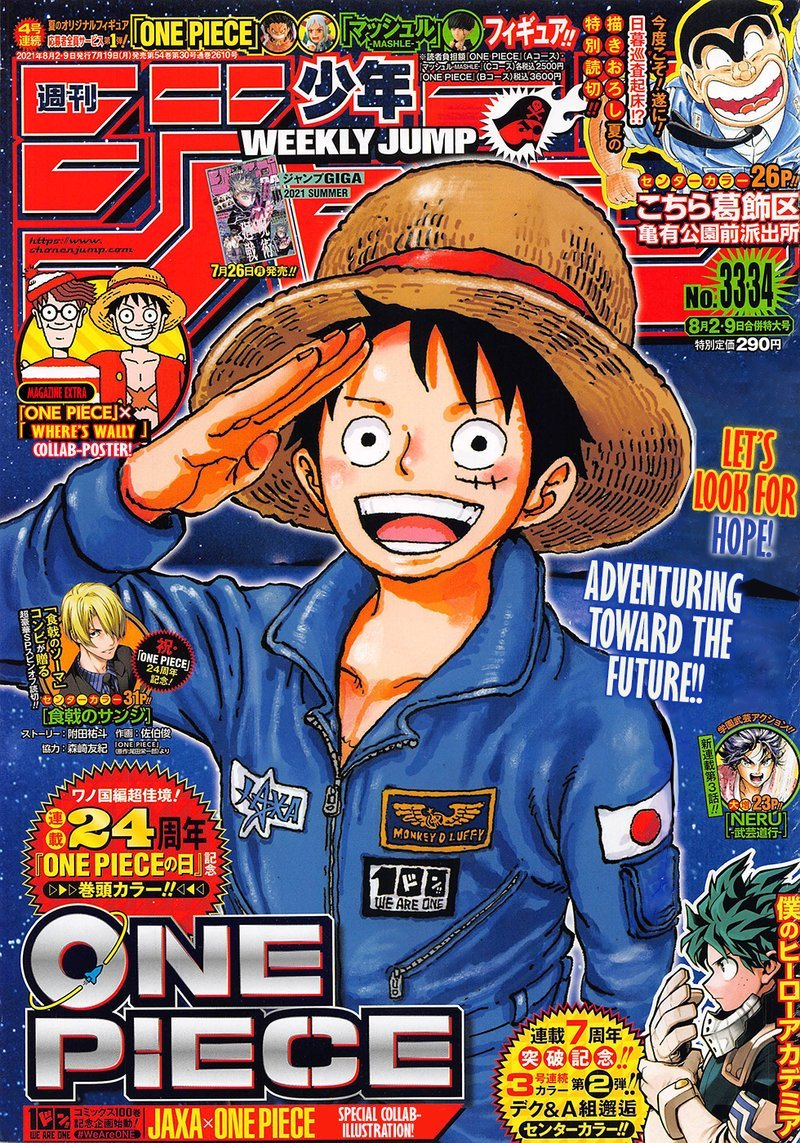 One Piece, Chapter 1019 image one_piece_1019_1