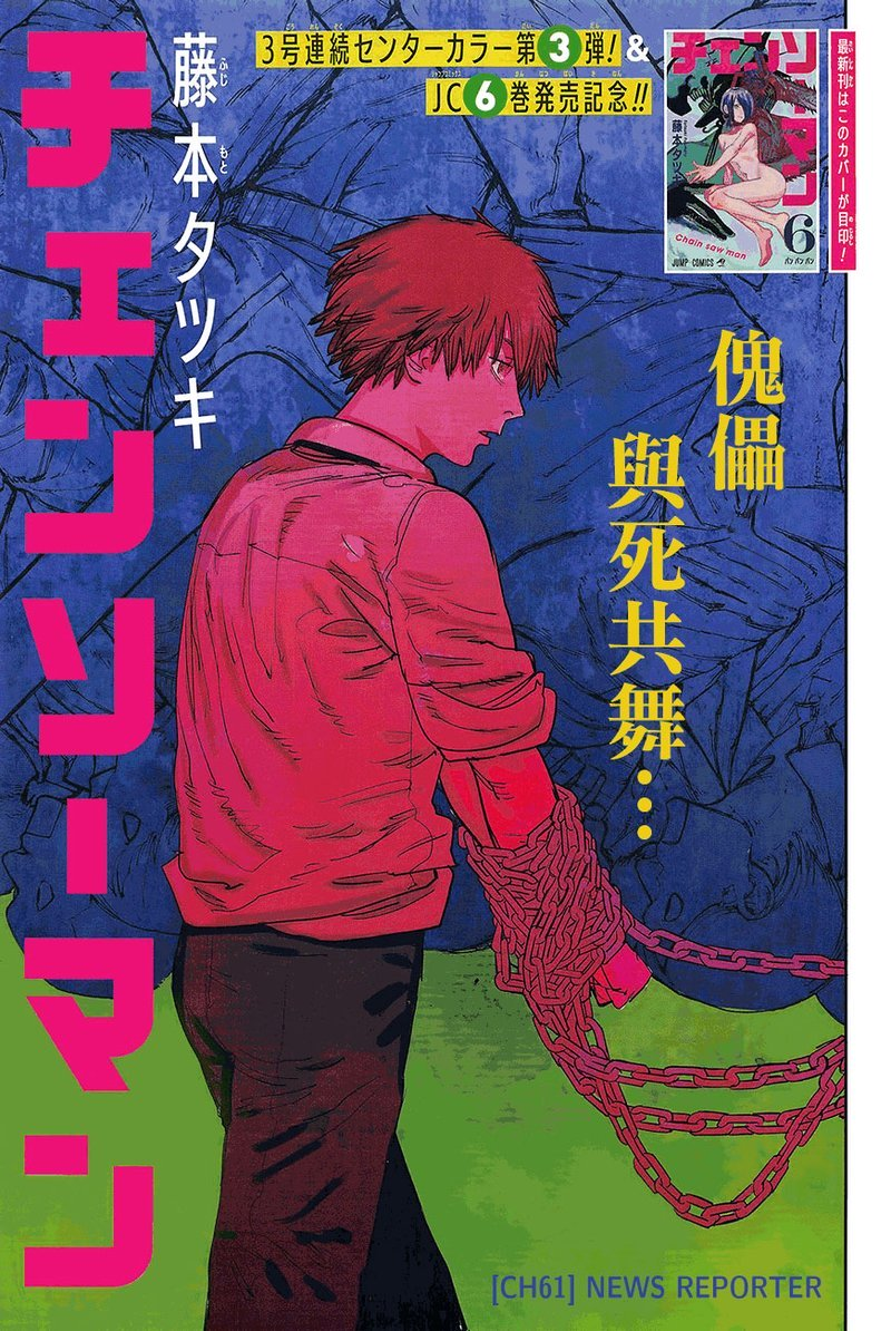 Chainsaw Man, Chapter 61 - News Reporter image 001