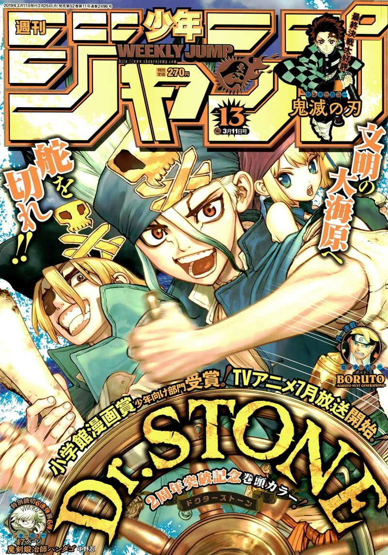 Dr. Stone : Chapter 95 - First Contact image 001