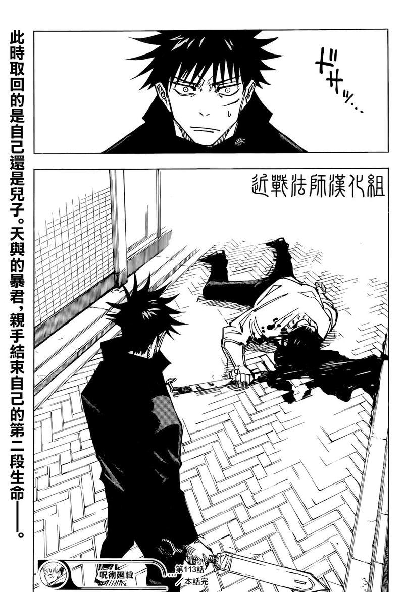 Jujutsu Kaisen, Chapter 113 image 018